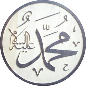 Muhammed lafzi 3